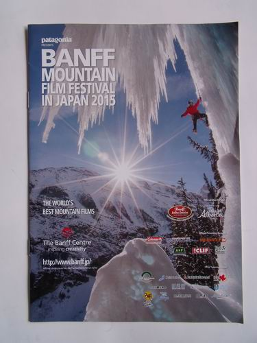 Banff Mountain Film Festival
