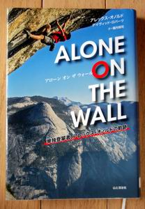 ALON ON THE WALL