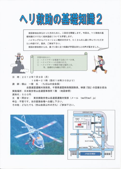 ヘリ救助の基礎知識2.jpg
